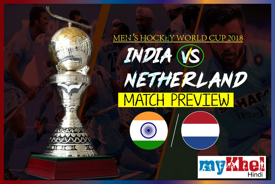 India Have Overcome Its Pressure Ensure Quarter Final Win Against Netherlands Hockey World Cup