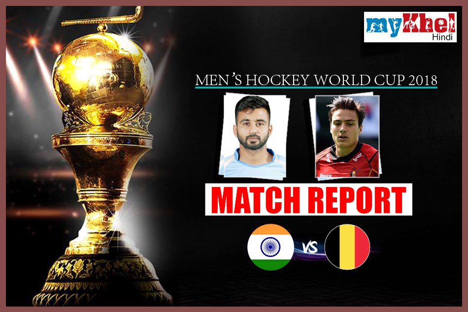 Hockey World Cup 2018 India Vs Belgium Live Streaming Updates