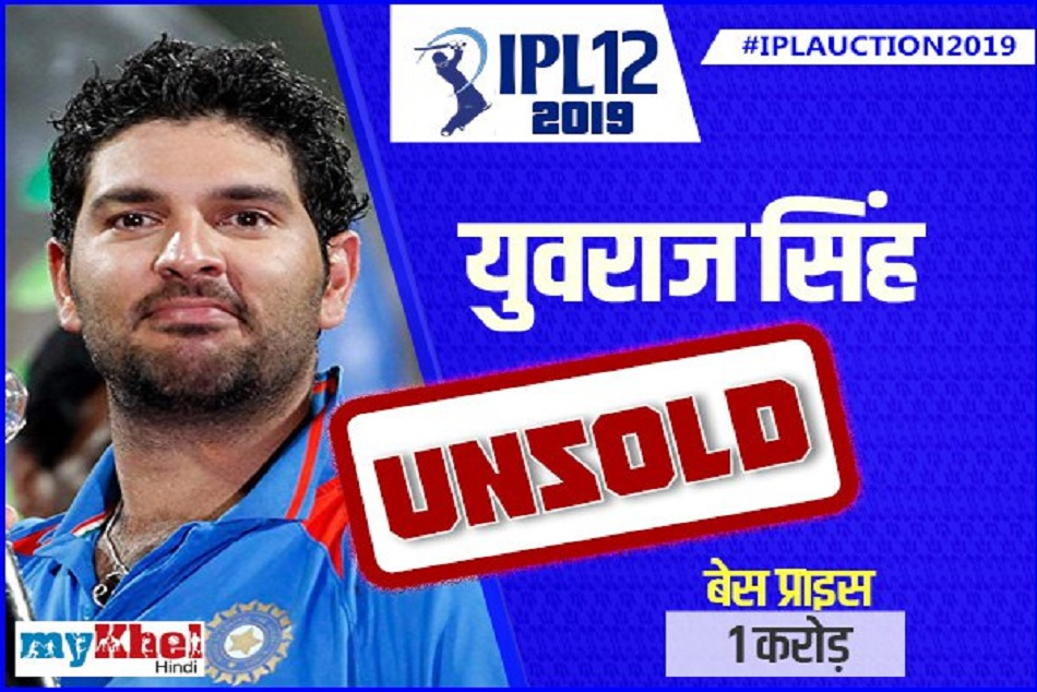 Yuvraj Singh Remains Unsold First Round Ipl 2019 Auction