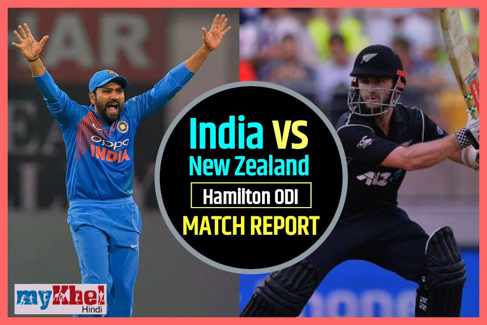 India vs New Zealand, 4th ODI : live commentary, live updates, live streaming