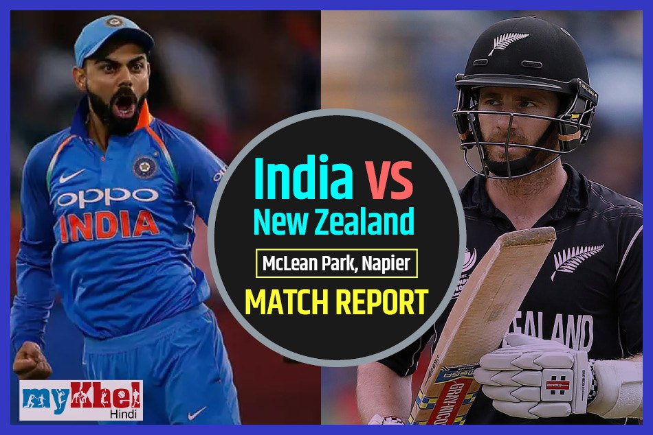India vs New Zealand, 1st ODI : live commentary, live updates, live streaming