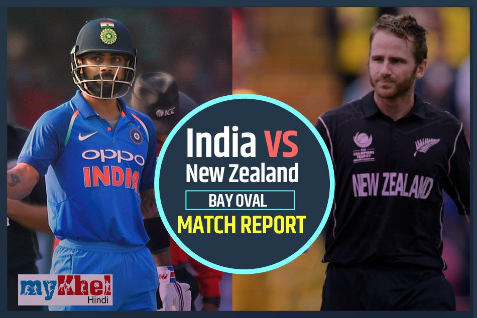 India vs New Zealand, 2nd ODI : live commentary, live updates, live streaming