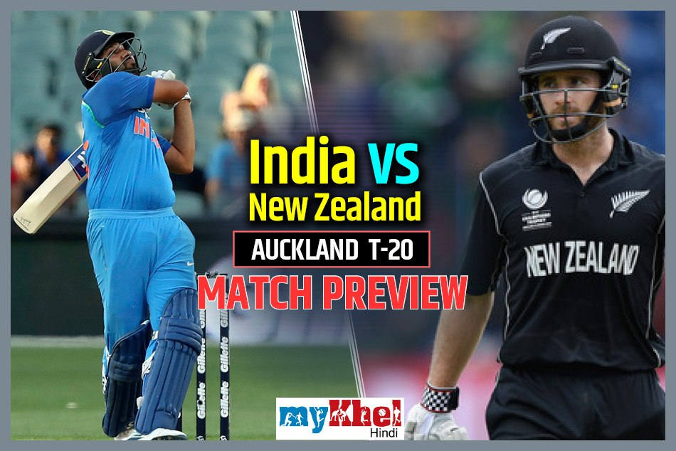 India vs New Zealand, Auckland T-20, Preview: India is looking for bounce back in do or die match