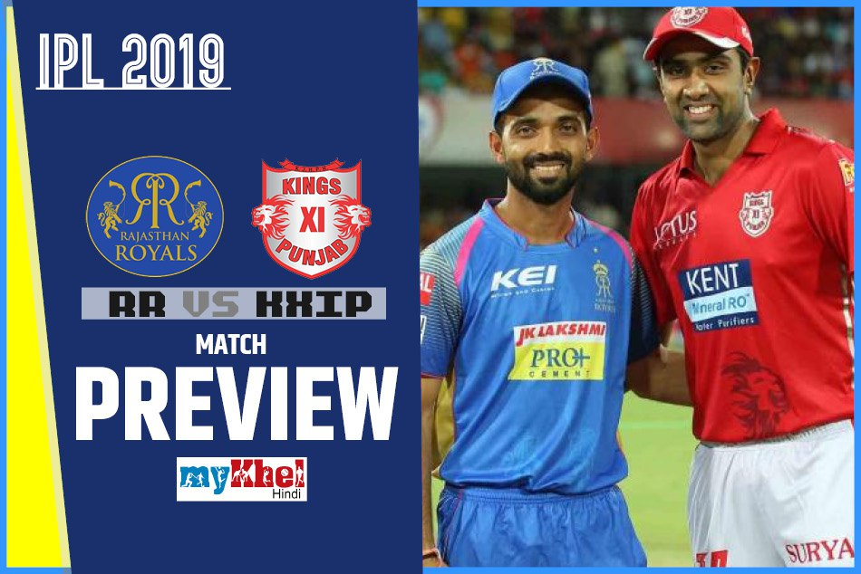 IPL 2019: Rajasthan Royals would like to take advantage of home conditon against KXIP