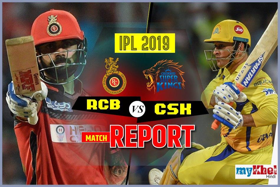 Ipl 2019 Match Chennai Super Kings Vs Royal Challengers Bangalore
