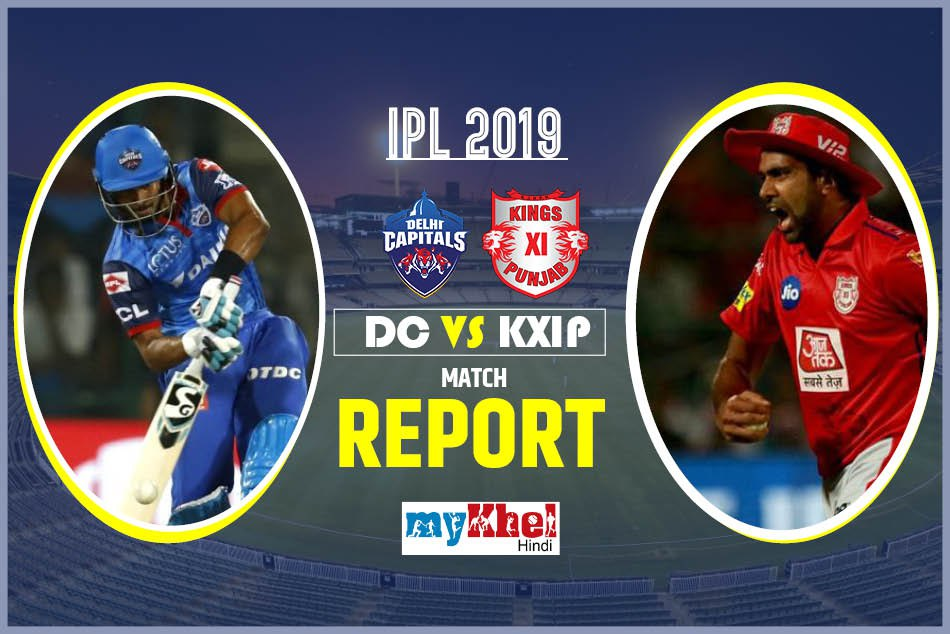 IPL 2019, DC vs KXIP: Live match, Live Score, live update, Live Streaming, Live Commentary