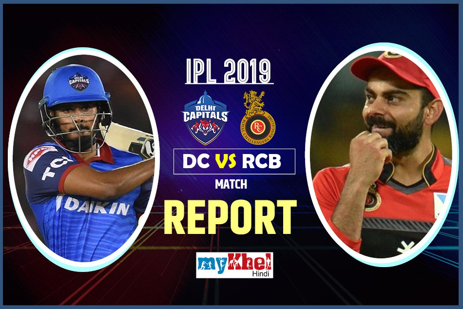 Ipl 2019 Dc Vs Rcb Live Match Live Score Live Update Live Streaming Live Commentary