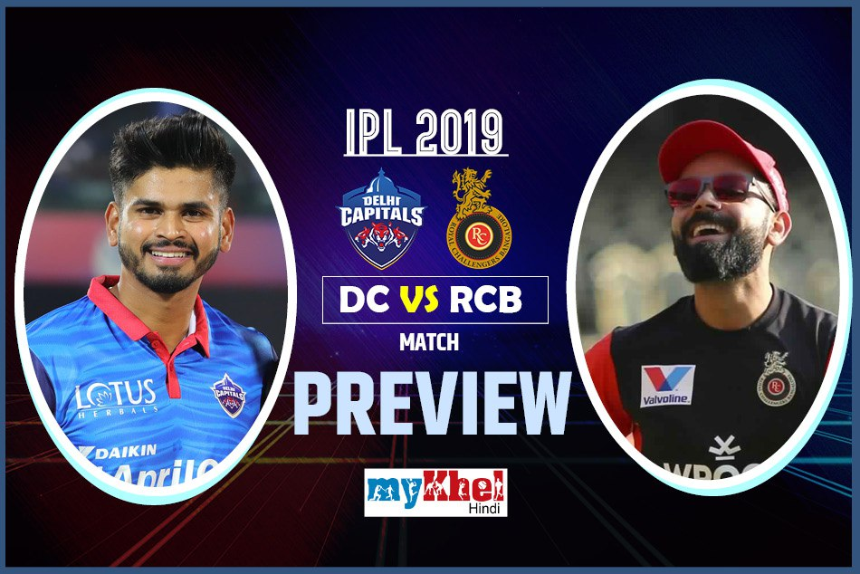 IPL 2019, DC vs RCB, Preview: Bangalore is looking to extend its wining streak
