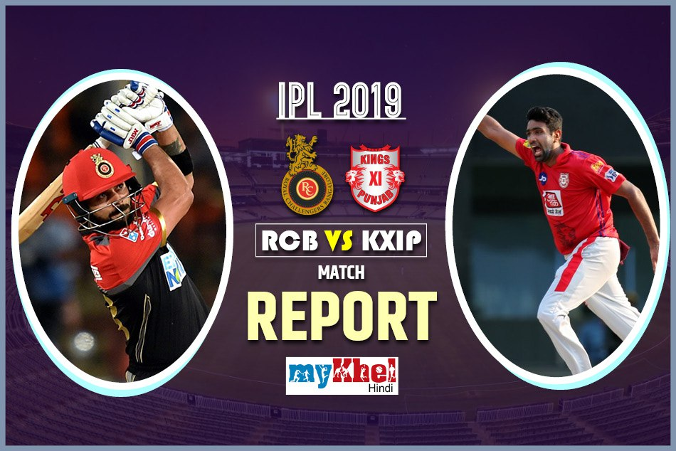 IPL 2019, KXIP vs RCB: Live match, Live Score, live update, Live Streaming, Live Commentary