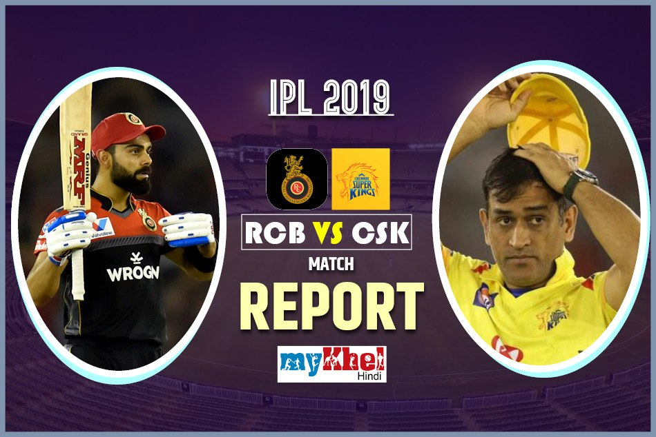 IPL 2019, RCB vs CSK: Live match, Live Score, live update, Live Streaming, Live Commentary