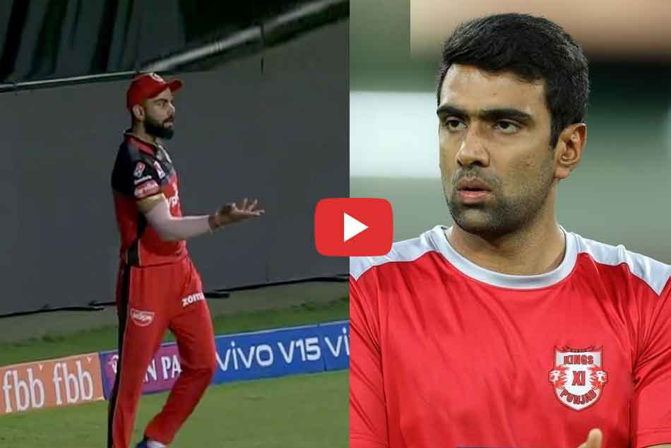 IPL 2019: Virat Kohli reacted in a very animated way after taking catch of Ravichandran Ashwin