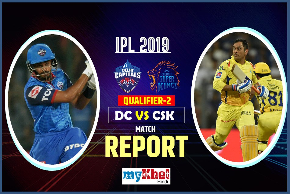 Ipl 2019 Qualifier 2 Csk Vs Dc Live Match Live Score Live Streaming Live Commentary