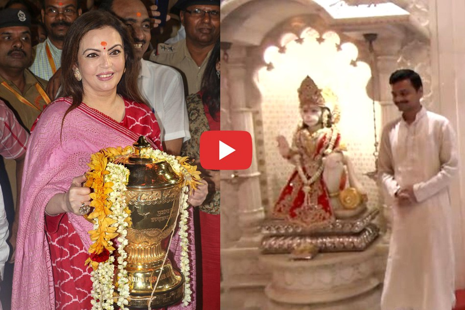 Nita Ambani Reached The Siddhivinayak Temple With The Mumbai Indians Trophy