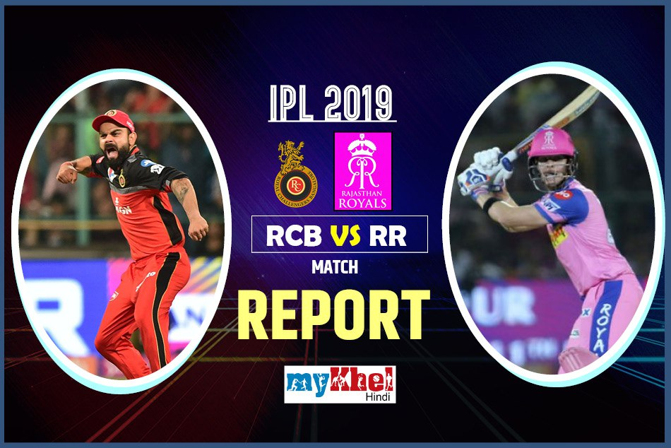 Ipl 2019 Rcb Vs Rr Live Match Live Score Live Update Live Streaming Live Commentary