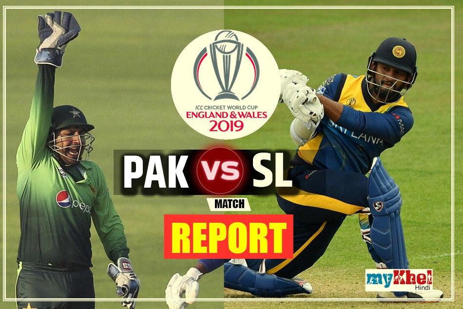Pakistan vs sri lanka icc world cup 2019 11th match live score
