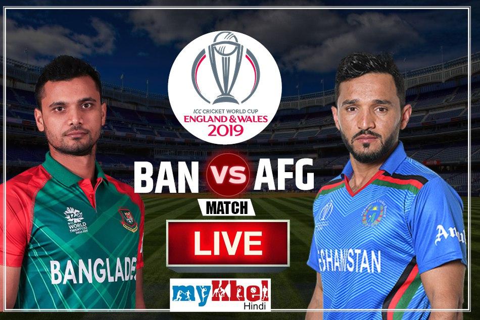 BANvsAFG, LIVE: अफगानिस्तान ने टॉस जीतकर पहले गेंदबाजी का फैसला लिया
