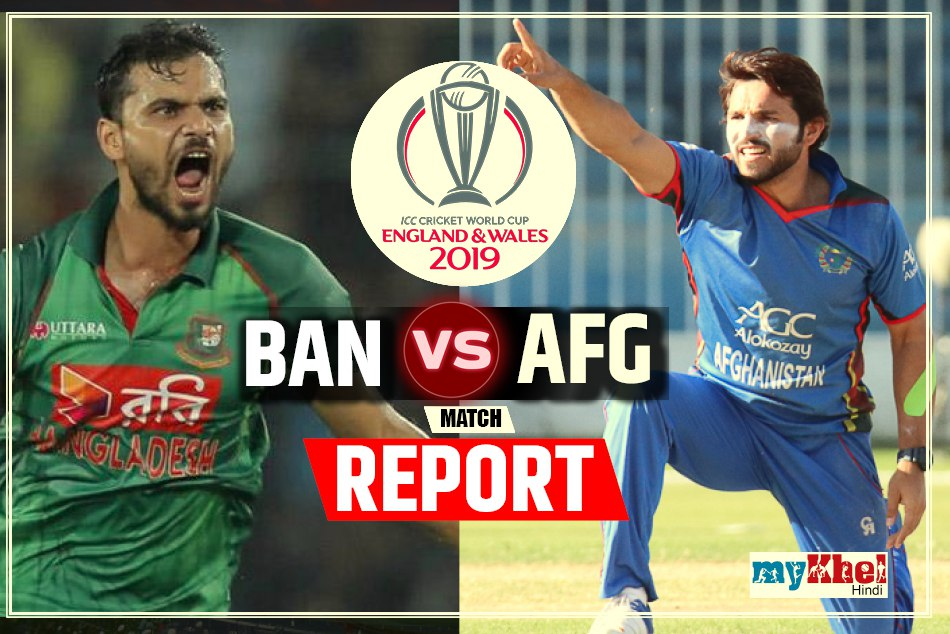World Cup 2019 Bangladesh Vs Afghanistan Match 31 Live Cricket Score Live Update