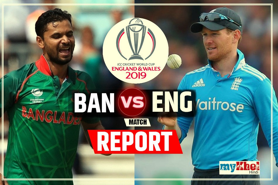 England Cricket Team vs Bangladesh Cricket Team live match icc world cup 2019