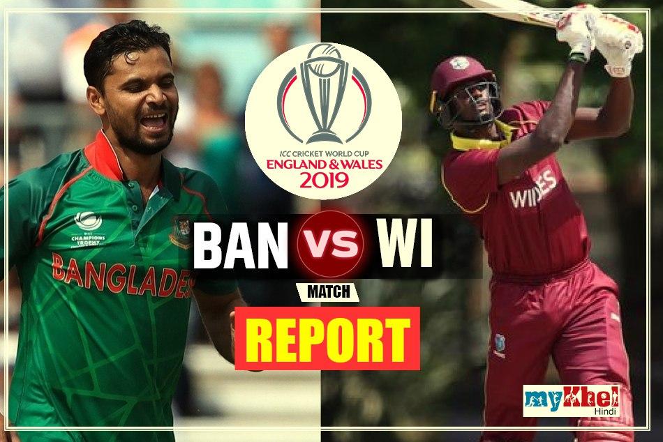 विश्व कप 2019: बांग्लादेश ने दर्ज की वेस्टइंडीज पर ऐतिहासिक जीत
