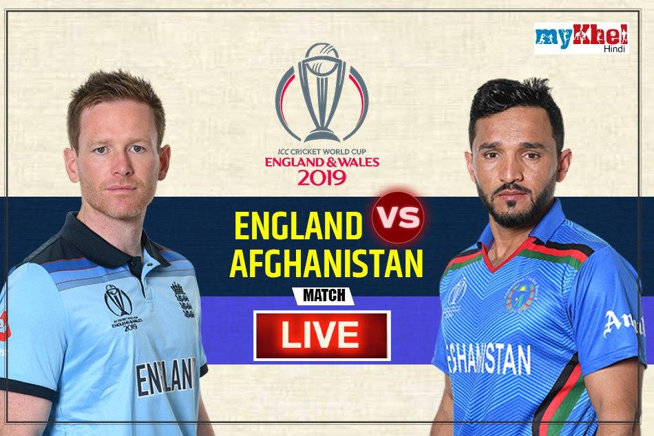 ENGvsAFG, LIVE: इंग्लैंड ने अफगानिस्तान को दिया 398 रनों का विशाल लक्ष्य