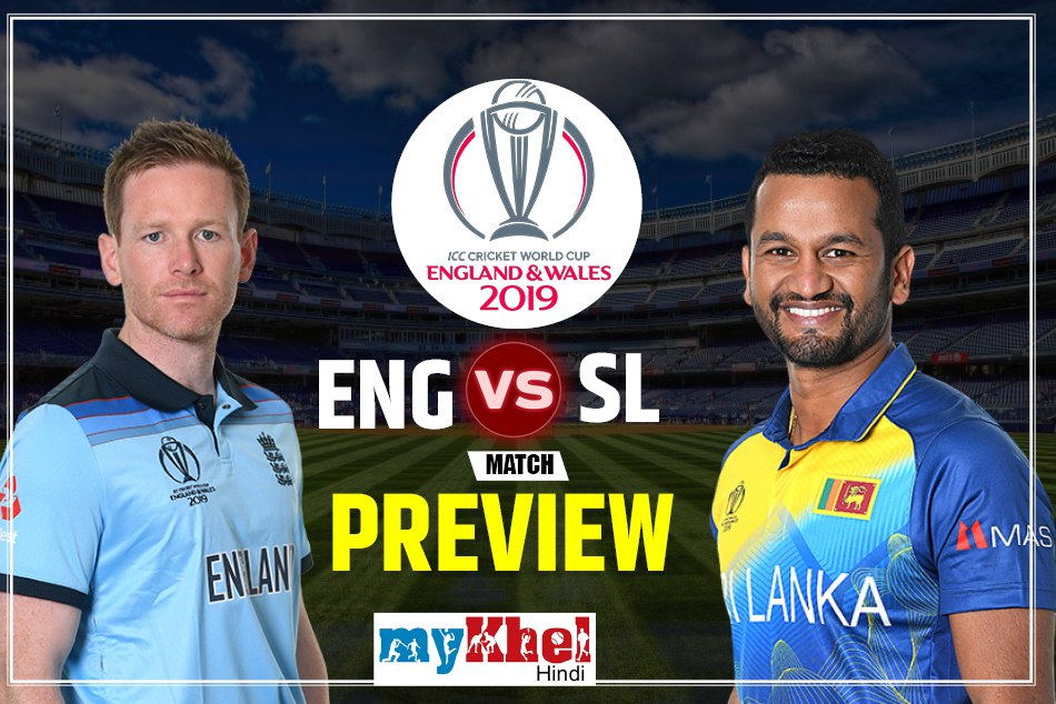 ENGvsSL Match Preview : इंग्लैंड का सामना करने को तैयार श्रीलंका