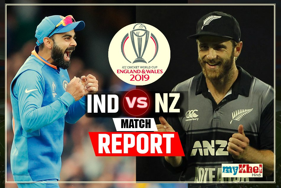 Cricket World Cup 2019 Indvnz Live Cricket Score Live Commentary Live Updates Live Streaming