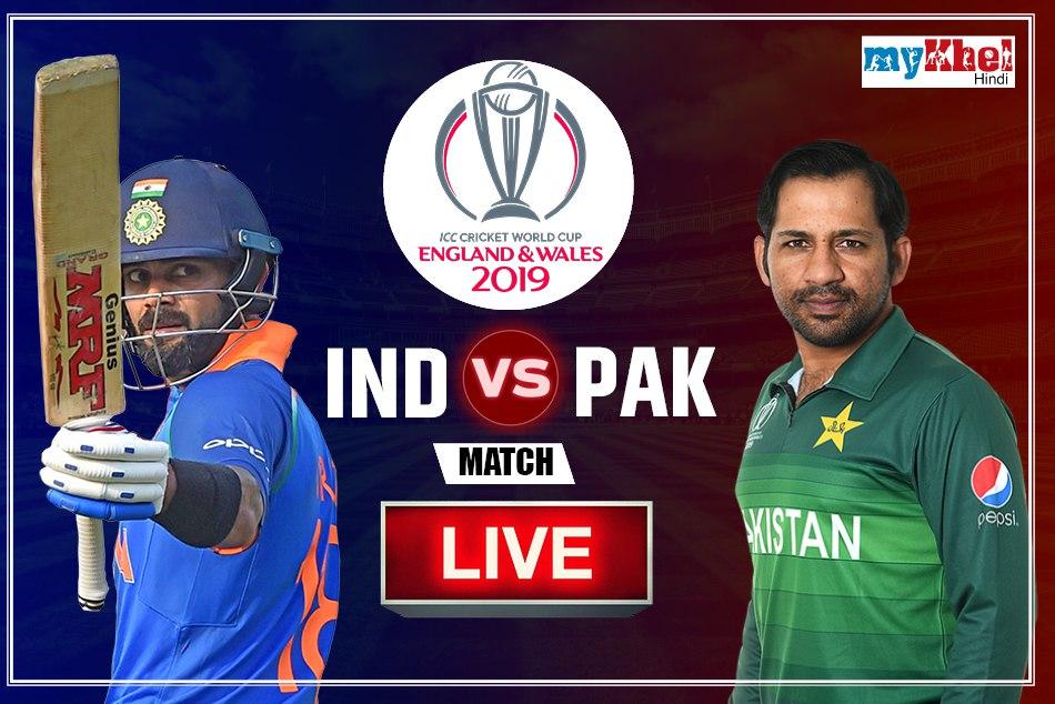 ICC WC 2019, INDvsPAK, LIVE: पाकिस्तान ने टॉस जीतकर गेंदबाजी का फैसला लिया