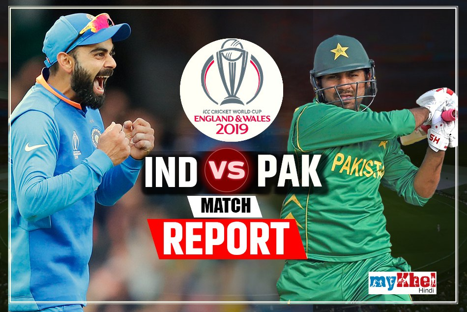 Icc World Cup 2019 Indvpak Live Cricket Score Live Commentary Live Updated Live Streaming