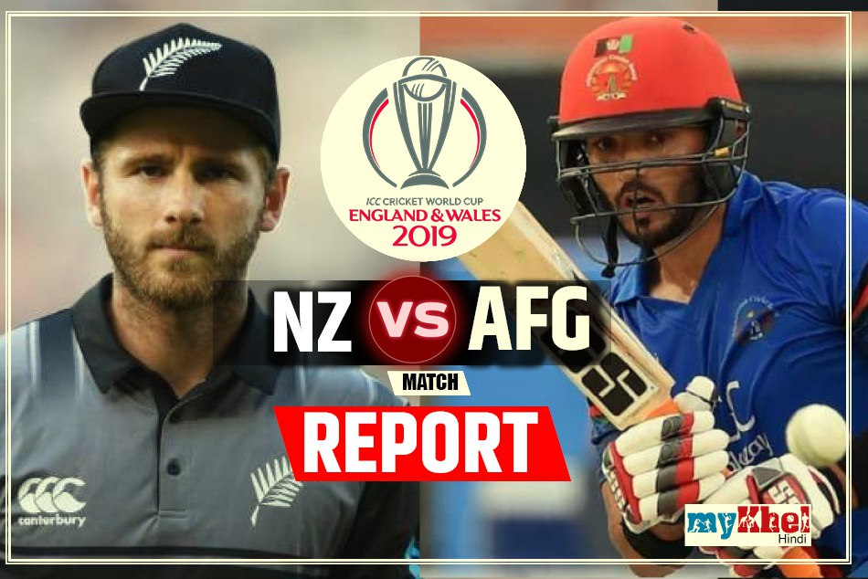 Cwc19 Nzvsafg Live Cricket Score Live Updates Live Commentary