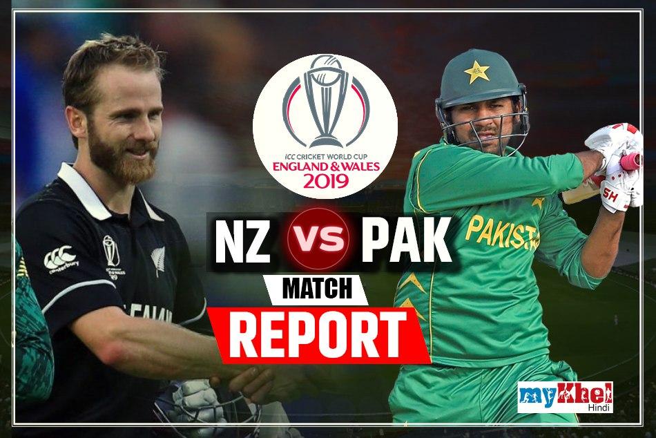 pakistan vs new zealand icc world cup 2019 33th match live score