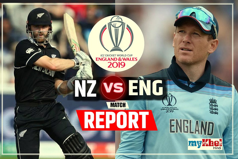 england vs new zealand icc world cup 2019 41th match live score