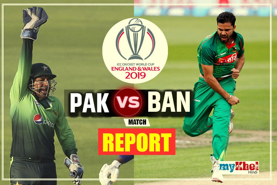 ICC Cricket World Cup 2019, Live Cricket Score- Pakistan vs Bangladesh, Match 43