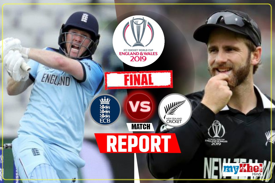 ICC World Cup 2019, Live Cricket Score,New Zealand vs England, Final Match - Live Commentary and Update