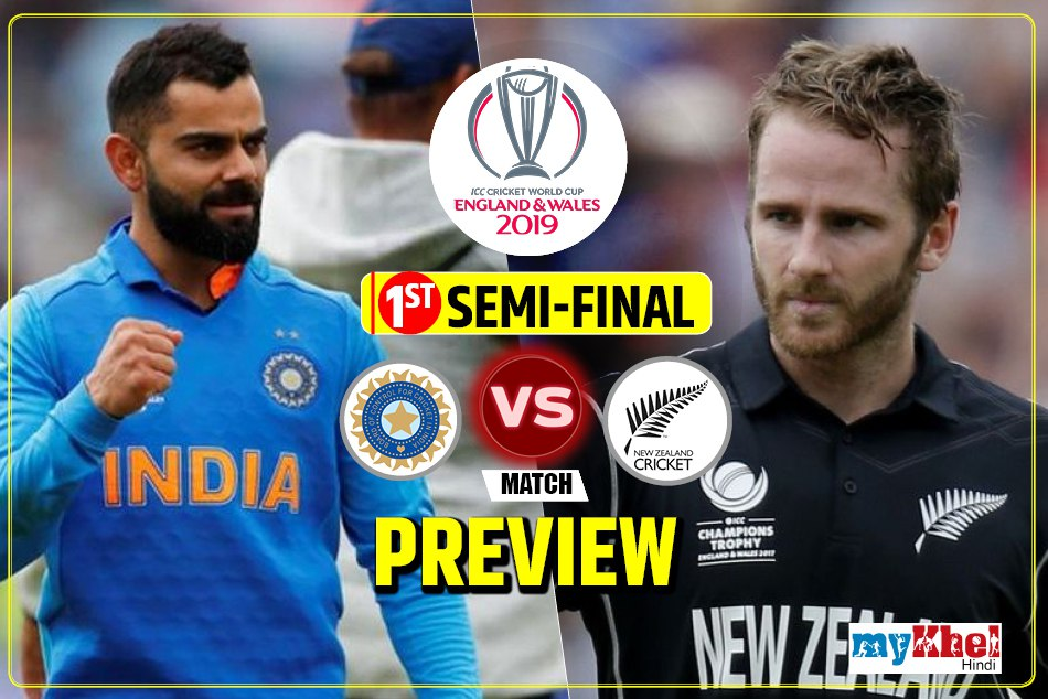 ICC World Cup 2019; India vs New Zealand, 1st Semi-Final Match, Preview