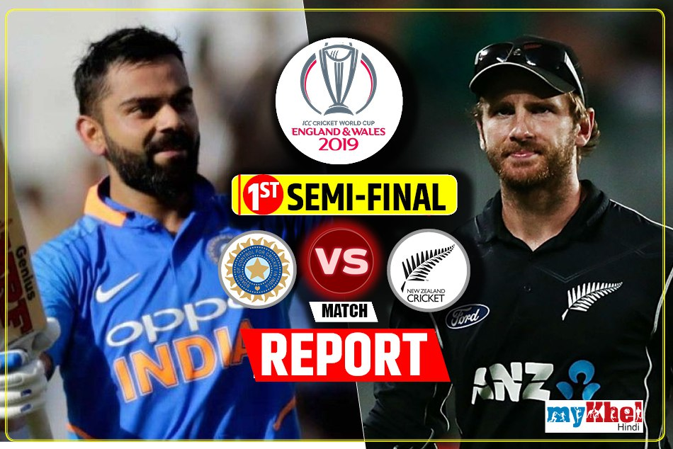 Icc Cwc19 India Vs New Zealan 1st Semifinal Live Cricket Score Commentary Updates
