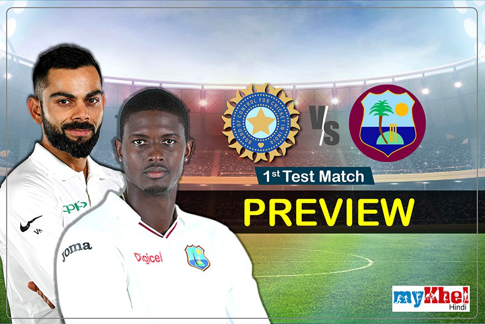 INDvsWI, 1st Test, Preview: Team India will start their world test championship campaign