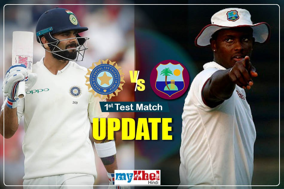 ICC World Test Championship india vs windies 1st test match score