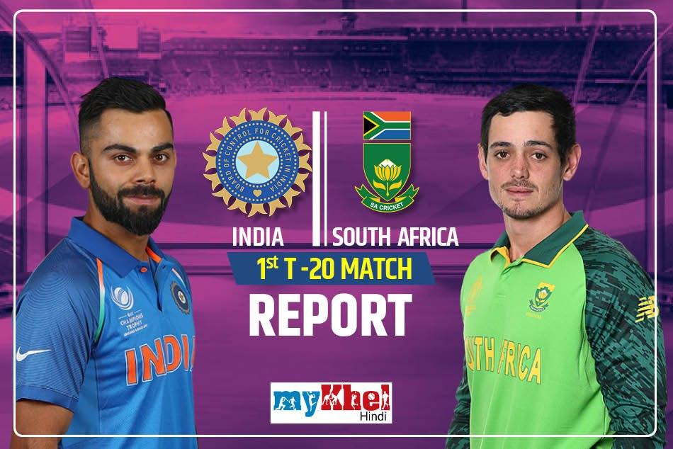 INDvSA, 1st T-20: बारिश के चलते बिना किसी गेंद के रद्द हुआ मैच