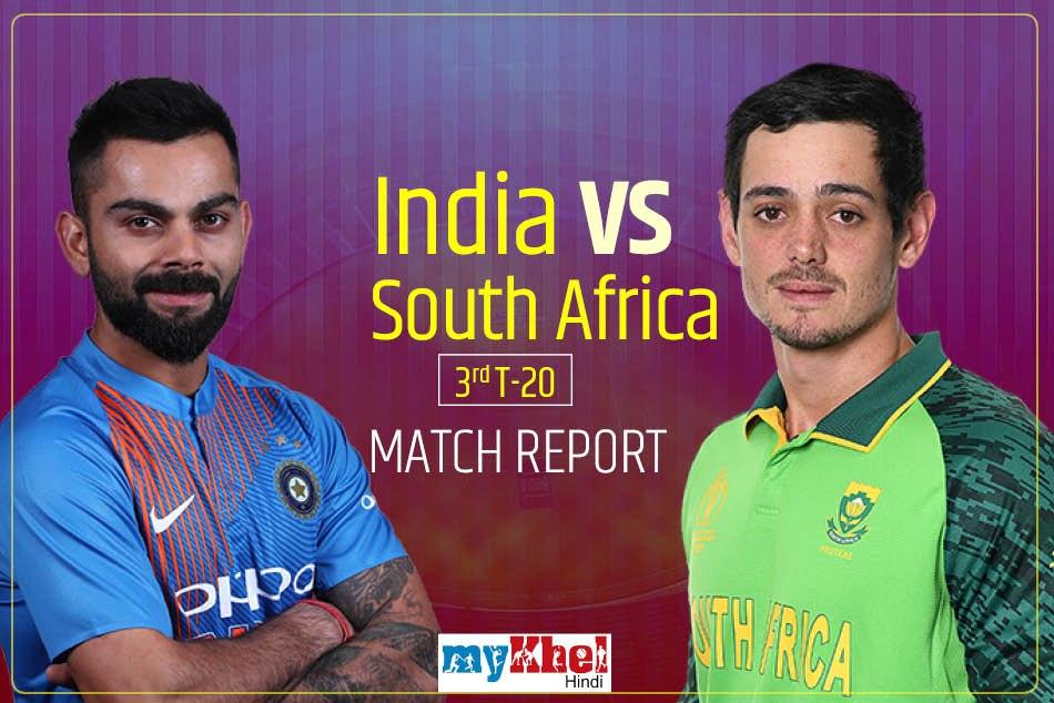 IND vs SA: डिकॉक के सामने ढेर हुई भारतीय गेंदबाजी, भारत को हरा ड्रा कराई सीरीज