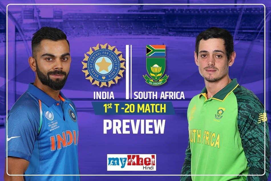 1st T20 : साउथ अफ्रीका को मात देना चाहेगा भारत, जानें कैसी हो सकती है प्लेइंग इलेवन