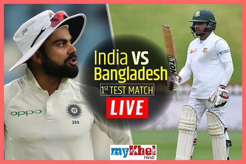 1st Test, IND vs BAN, Live: अर्धशतक लगा आउट हुए पुजारा, भारत का दूसरा विकेट गिरा