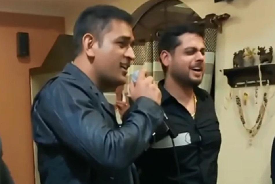 धोनी ने घर आए मेहमानों को सुनाया गाना, खूब वायरल हो रहा है वीडियो