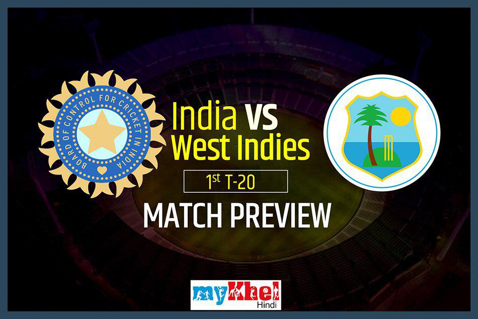 1st T20, IND vs WI: वेस्टइंडीज को रौंद विश्व कप पर विराट सेना की नजर, जानें कितनी मजबूत है टीमें