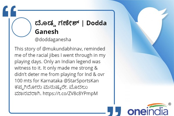 डोडा गणेश (Doda Ganesh)