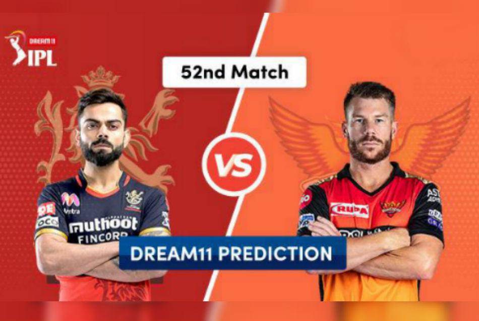 SRH vs RCB: अगर जीतना है DREAM 11 में इनाम तो ऐसी रखें अपनी टीम