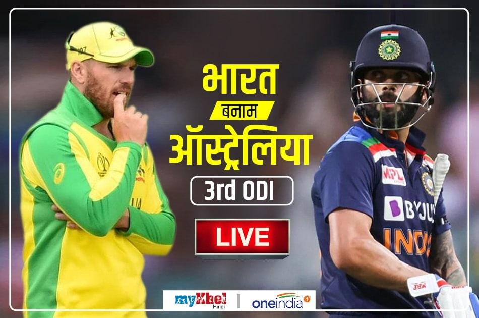 IND vs AUS Live Cricket Score: भारत को बड़ा झटका, कोहली 63 रन बनाकर आउट