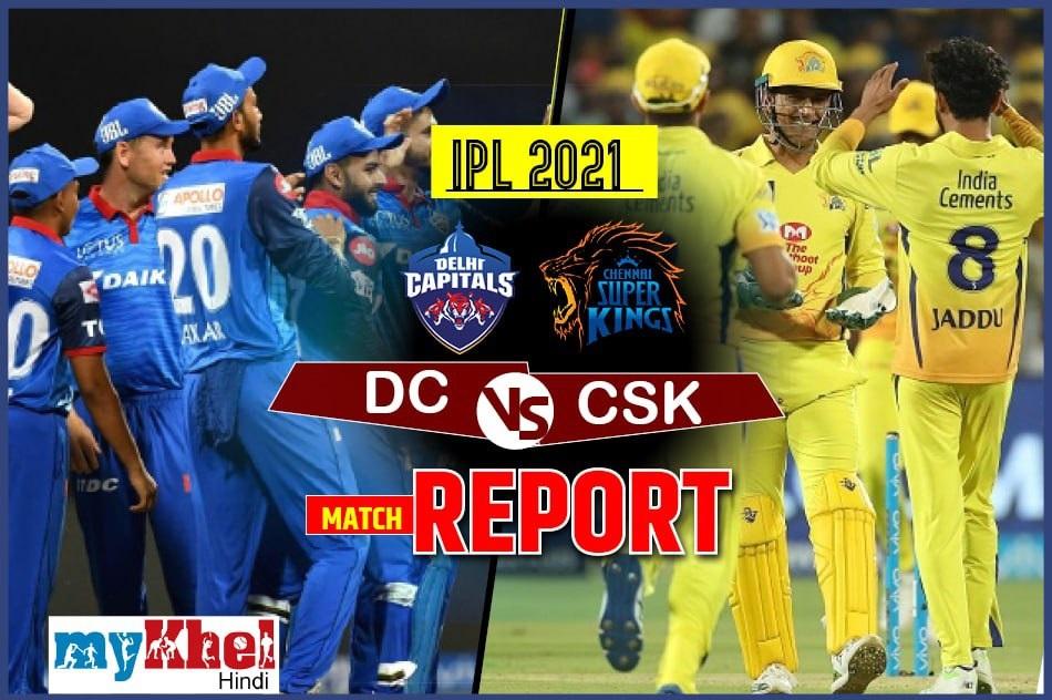 IPL 2021 CSK vs DC, LIVE cricket Score, Match update, Live commentary
