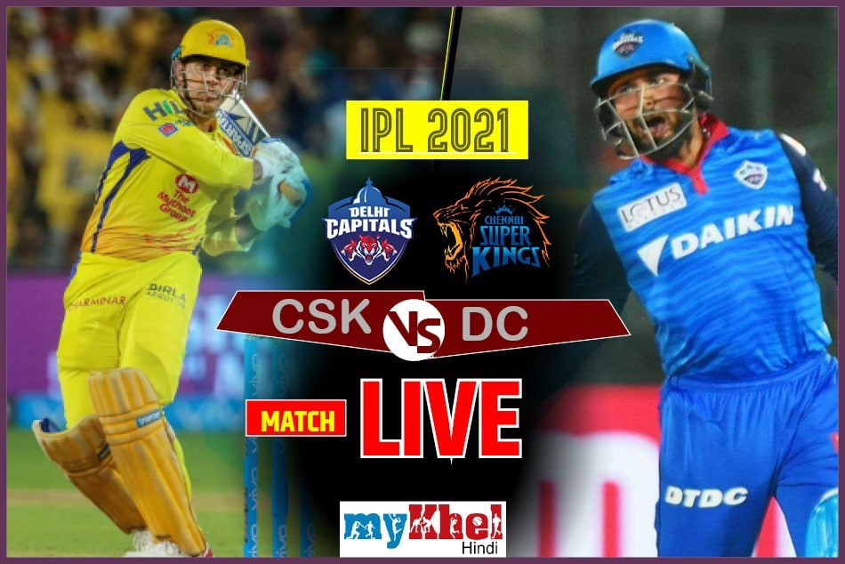 IPL 2021 CSK vs DC, LIVE: ऋषभ पंत ने टॉस जीतकर लिया बॉलिंग का फैसला
