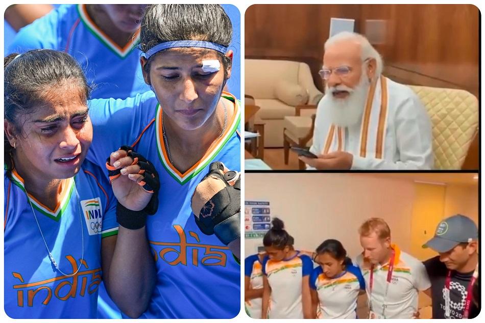 PM मोदी ने किया महिला हाॅकी टीम को फोन, आंसू नहीं रोक पाईं बेटियां, देखें वीडियो
