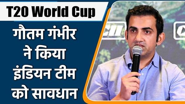 गंभीर ने पाकिस्तान को खतरनाक टीम करार दिया-